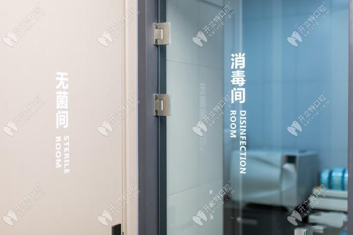 华植口腔单独设置的无菌室和消毒室