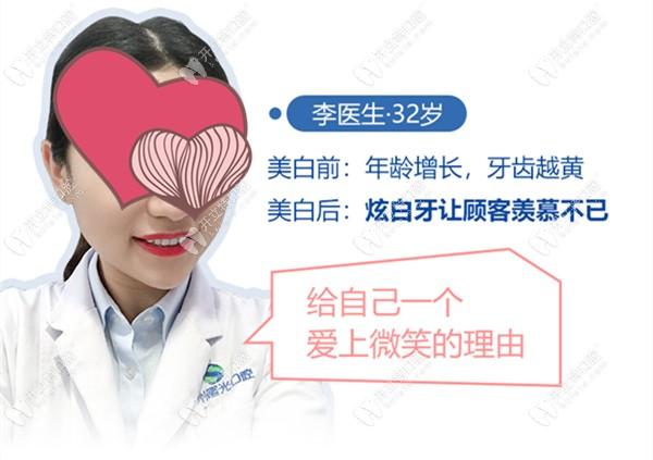 广州曙光口腔医生亲测价值666元1次的美国达妃琦牙齿美白术