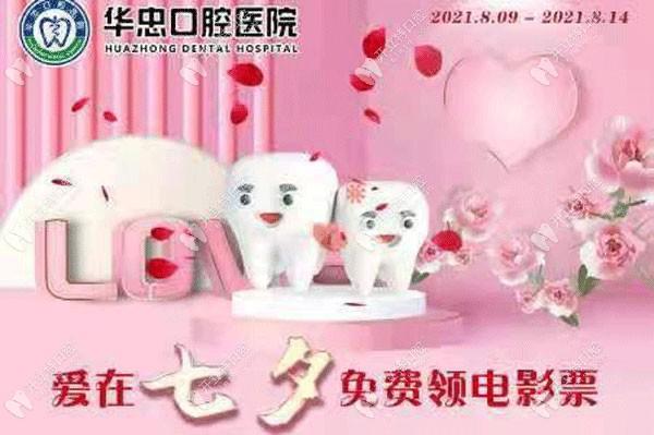 七夕双人洗牙套餐:超声波洁牙+抛光价的价格77元起