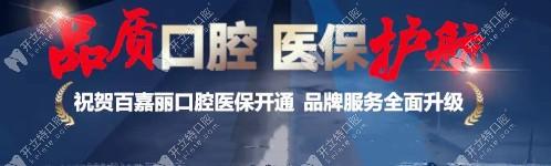 辽宁广播电视台青少频道指定正畸中心已落户百嘉丽口腔