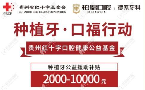 贵阳地区居民快看:柏德口腔半全口种植牙价格补贴高达1万元
