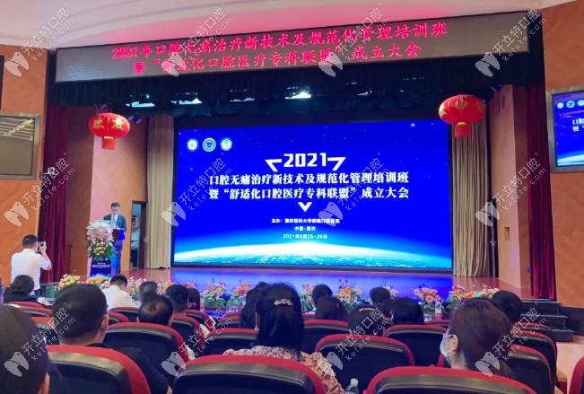 """南昌维乐口腔已成为""""舒适化口腔医疗专科联盟""""成员单位"""