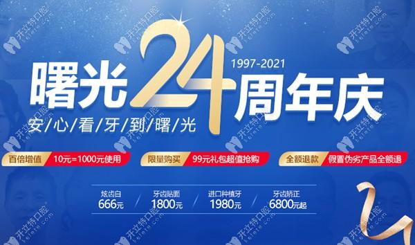 福利贴-广州白云区牙科医院的韩国登腾种植牙低至1980元起
