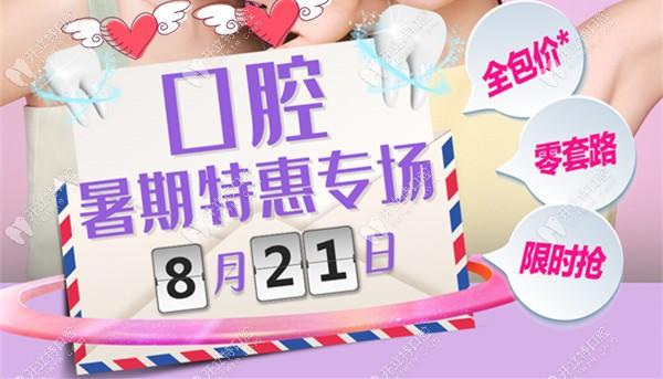 8.21日,广州美莱口腔的隐适美和舌侧隐形矫正费用统统4折起