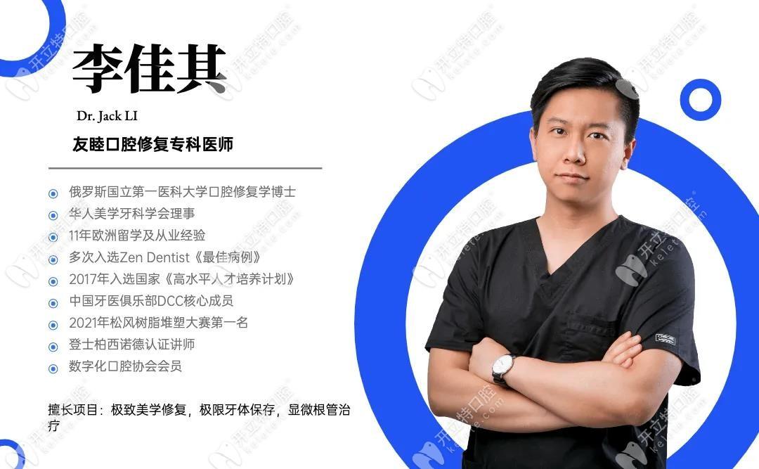 专访:来自俄罗斯的博士医生李佳其,专做牙冠DSD微笑美学设计