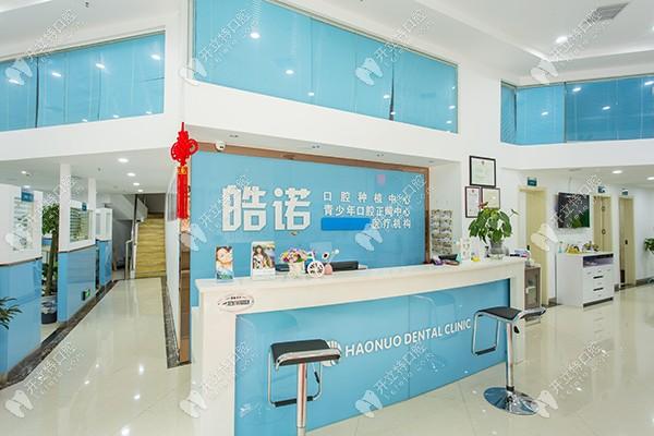 武汉皓诺口腔湖大店、工大店和欢乐店的价格表全新上线