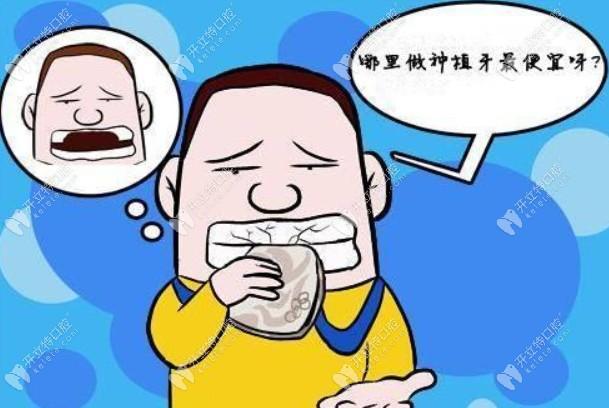南京做全口种植牙要多少钱?挑满口种植牙口碑好的医院来说