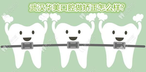 听说武汉市硚口区华美口腔口碑不错,去那矫正牙齿咋样呢?