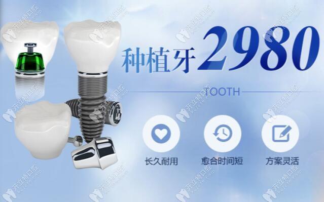 天津河东区种牙补贴有新政策:韩国登腾种植体补贴后价格才.