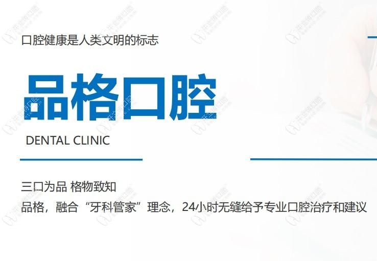 北京品格口腔门诊部