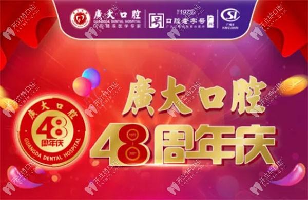 广州广大口腔精准微矫正和种牙竟双双降价至4500元起?