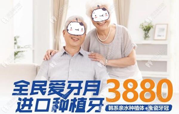 在武汉花3880的价格就能种一颗韩系亲水种植体+全瓷牙冠!