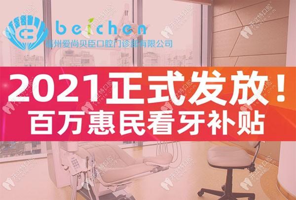 不能医保报销的牙齿修复和矫正等项目,在福州有补贴驾到