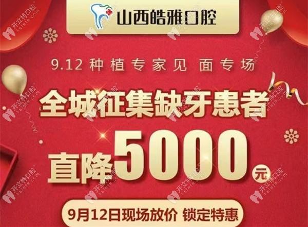 9.12太原皓雅口腔的韩国纽百特种植体+全瓷牙,价格跌破3千元!