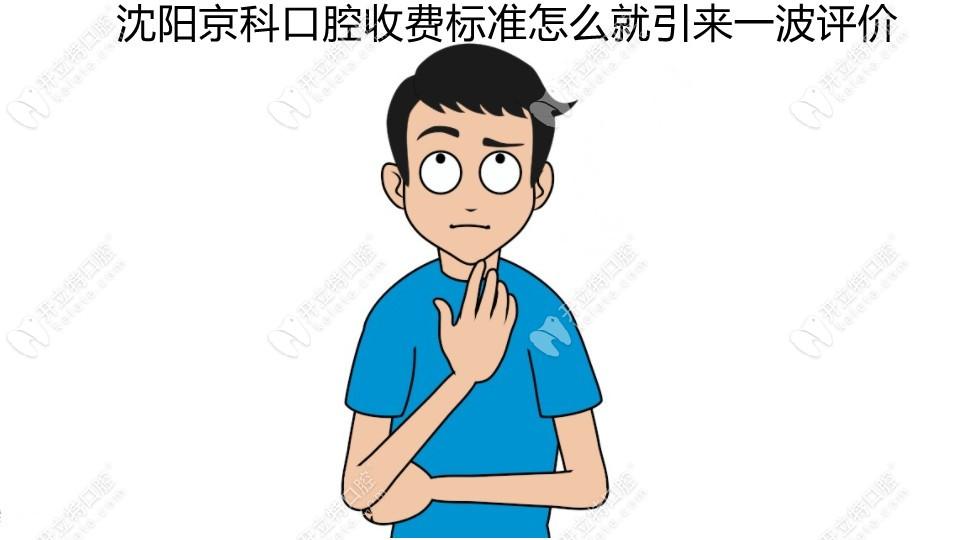 沈阳京科医院口腔科的收费标准引评价:收费合理很良心!