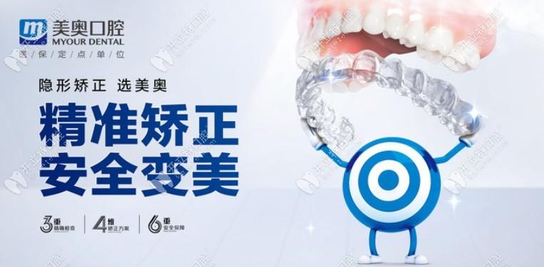 南京美奥口腔整牙多少钱?找建邺分院的朱峰医生矫正贵吗