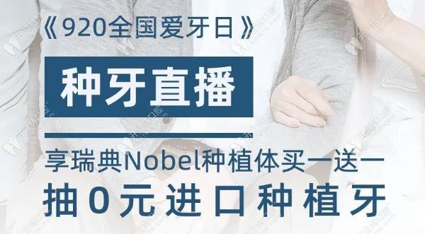 瑞典Nobel诺贝尔PMC/CC种植体买1送1?杭州植得口腔真会来事儿