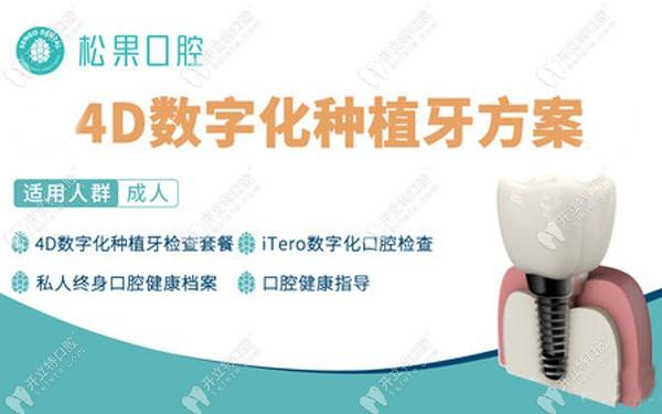 临沂松果口腔的价格不是很贵,做4D数字化种植牙才7K多