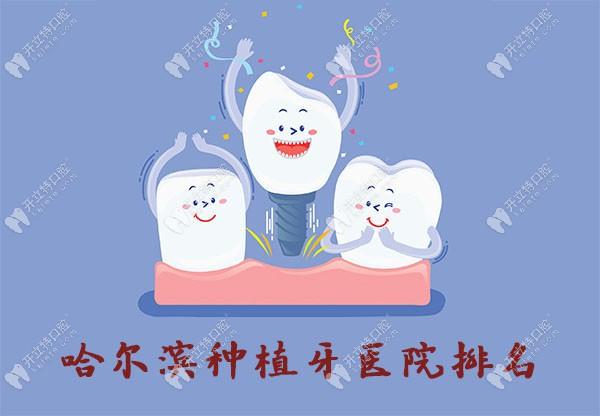 哈尔滨种植牙医院排名:几家私立牙科的半口种植牙并列上榜