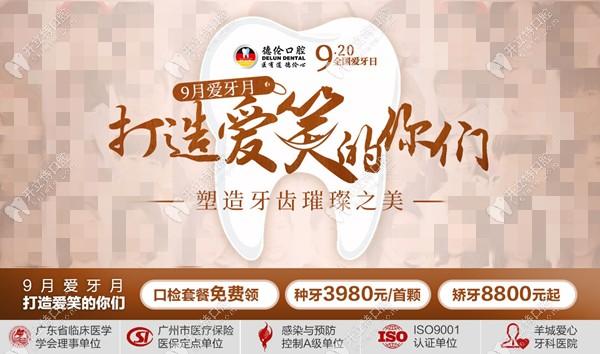 广州德伦口腔的即拔即种即刻种植牙特价3980元起,但仅限9月