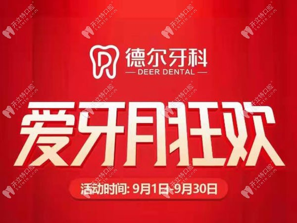 韩国进口种植牙的价格低至三千多,还有洗牙、补牙众多优惠