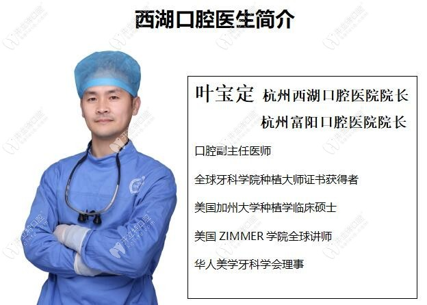 杭州西湖口腔医院叶宝定