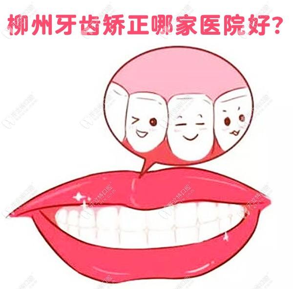 柳州牙齿矫正医院排名太全了吧,集中做正畸好又便宜的医院