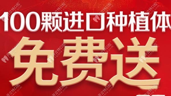 南宁蓝天口腔西大门诊店100颗进口种植体免费送,@所有缺牙人