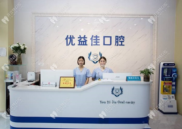 武汉优益佳可以用医保吗?看牙费用一般要多少钱?