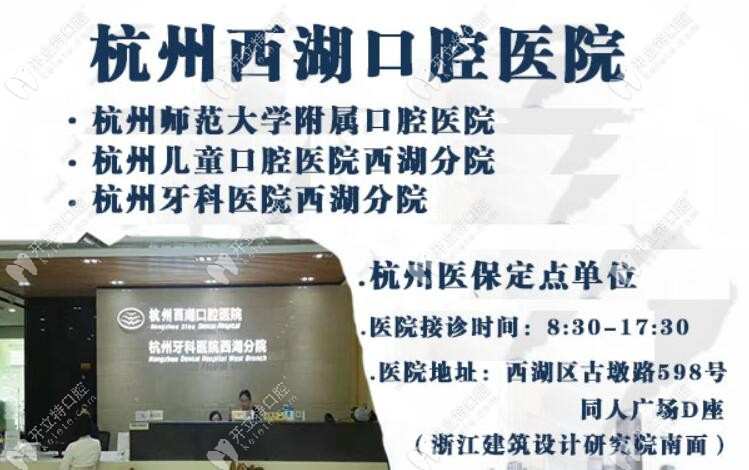 聚焦杭州西湖口腔种植牙价格和技术怎么样,一文见分晓