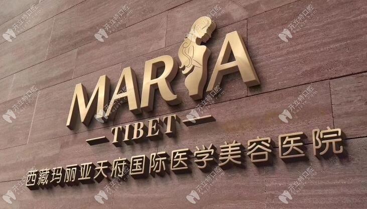 西藏玛丽亚天府医学美容医院口腔科