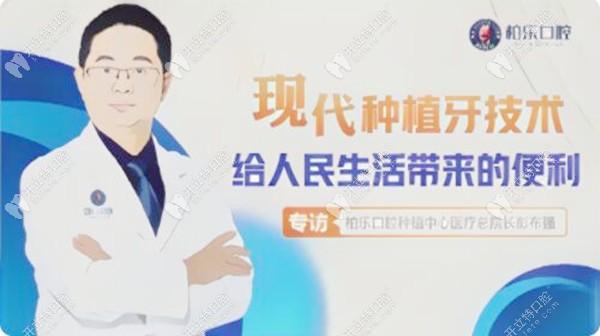 南宁柏乐口腔彭布强院长成功入围第十次BITC口腔种植大奖赛