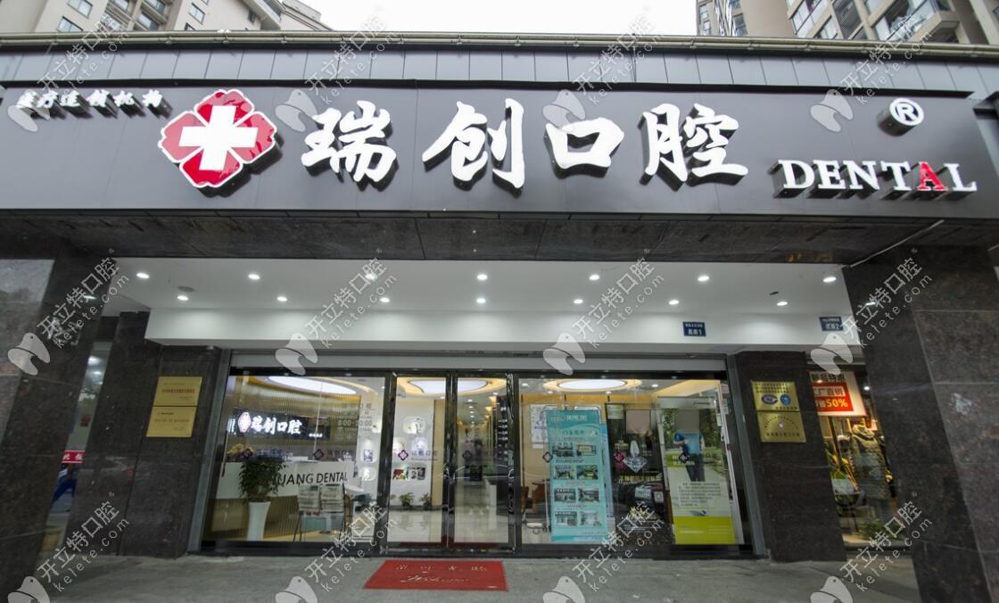 杭州萧山瑞创口腔比较出名的医生,除了周裕翔和邢磊还有谁