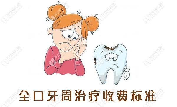 全口牙周治疗收费标准:说说牙周炎治疗各步骤一般要多少钱