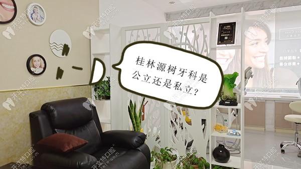 桂林源树口腔是公立还是私立的?据说看牙口碑还挺好的