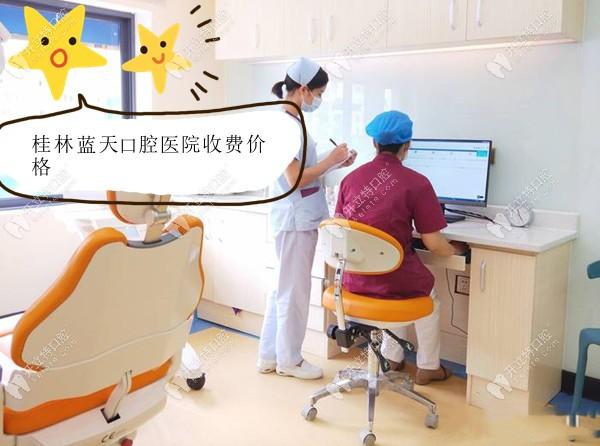 桂林蓝天口腔医院的价格表来啦!收费一点也不高
