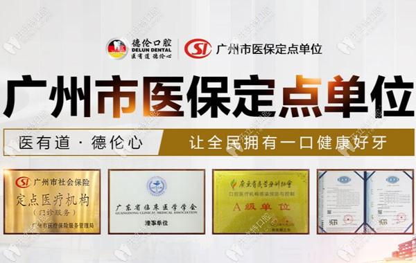 德伦口腔是广州市医保定点单位