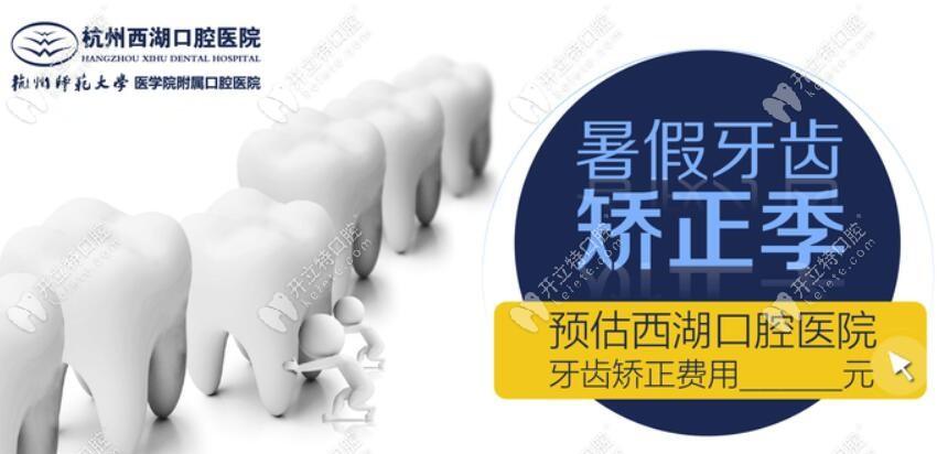 杭州西湖口腔整牙价格表有变动,但正畸收费仍不贵
