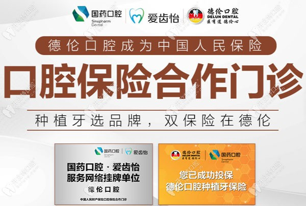 中国人民保险合作门诊