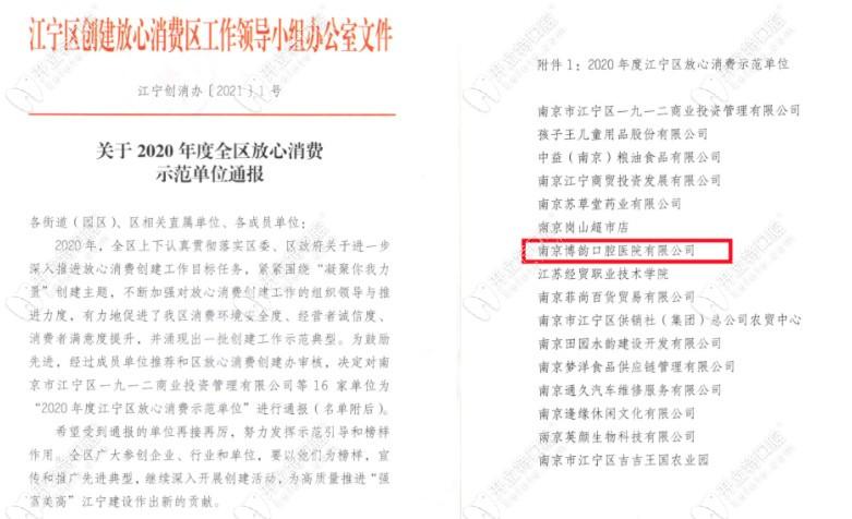 """南京博韵再次获""""放心消费示范单位"""",是江宁区仅有的一家"""