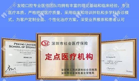 深圳友睦齿科镶牙价格表里也有固定全瓷牙套的收费标准哦