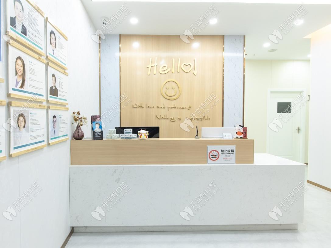 深圳诚致雅口腔诊所前台