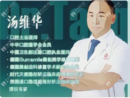华美口腔汤维华医生
