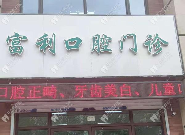 哈尔滨富利口腔价格表:松北区这家比较好的牙科收费挺便宜