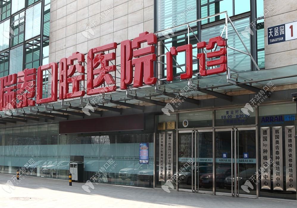 北京瑞泰口腔医院外景图