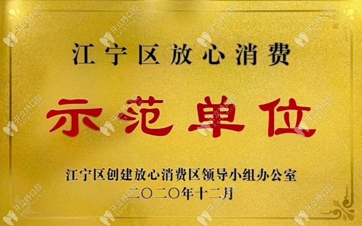 南京博韵口腔的荣誉