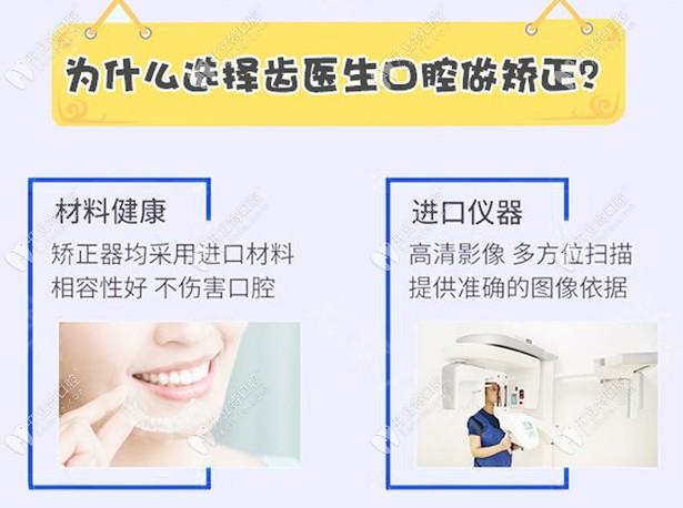 选择齿医生做矫正的原因