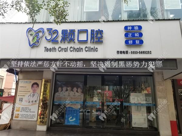 芜湖32颗口腔可不可靠?医生实力不比芜湖公办口腔医院差哟