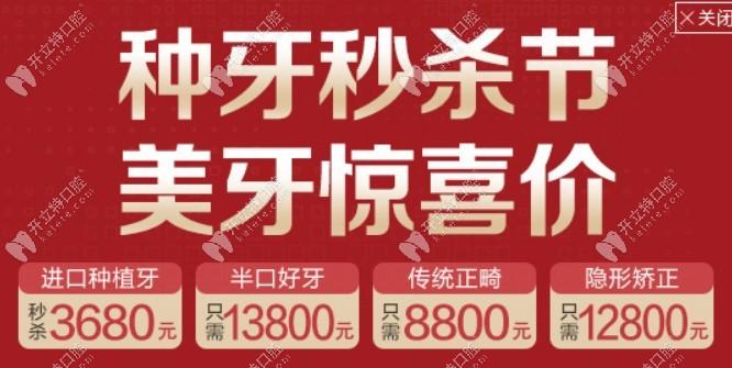 9月北京西尔口腔活动价格表