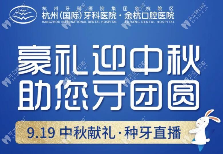 杭州余杭种植牙直播活动